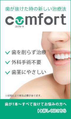 歯が抜けた時の新しい治療法 comfort