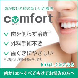 歯が抜けたときの新しい治療法