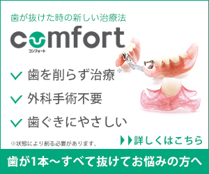 コンフォート入れ歯詳細ページ