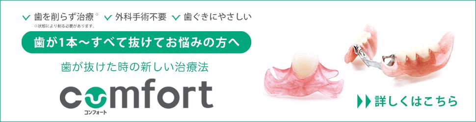 長崎 諫早市 ふじた歯科 コンフォート